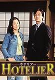 ホテリアーDisc3 9話~12話セット (PPV-DVD)