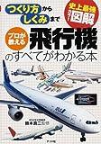 史上最強カラー図解 プロが教える飛行機の全てがわかる本 (史上最強カラー図解)