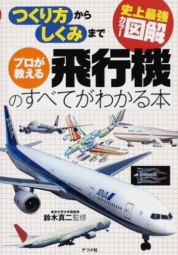 史上最強カラー図解 プロが教える飛行機のすべてがわかる本 (史上最強カラー図解)