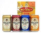 オラホビール350ml 4種4缶&地ビールカレーセット