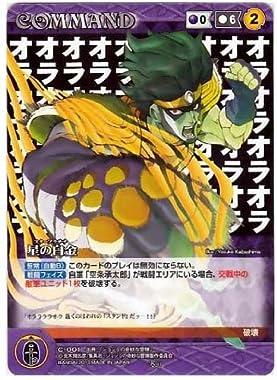 クルセイド ジョジョの奇妙な冒険 第1弾 紫 C-001 星の白金(スタープラチナ)【レア】[コマンド]
