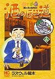 酒のほそ道 14 (ニチブンコミックス)