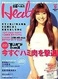 日経 Health (ヘルス) 2008年 09月号 [雑誌]