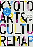 京都アート&カルチャーMAP―美術館から書店、雑貨店にカフェも!歩けばアートに出 (えるまがMOOK)