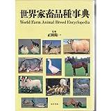 世界家畜品種事典