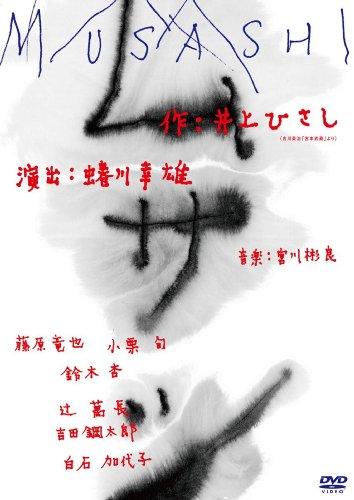 Livespire「ムサシ」