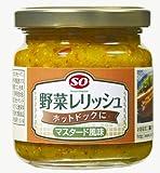 SO 野菜レリッシュ (マスタード風味) 160g×2本