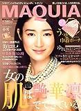 MAQUIA (マキア) 2008年 05月号 [雑誌]