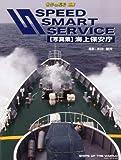 世界の艦船増刊 SPEED SMART SERVICE (スピードスマートサービス) 2013年 06月号 [雑誌]