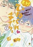 もっと! ひねくれチェイサー (2) (gateauコミックス)