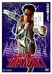 企業戦士YAMAZAKI [DVD]