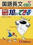 高校入試10日でできる国語長文 基本編 (1)
