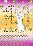 ふくふくふにゃ~ん NEW3 (3) (KCデラックス)