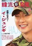 KEJ (コリア エンターテインメント ジャーナル) 別冊 韓流新発見。 Vol.21 2012年 03月号