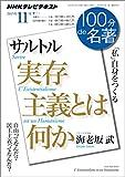 NHK 100分 de 名著 サルトル『実存主義とは何か』 2015年 11月 [雑誌] NHKテキスト