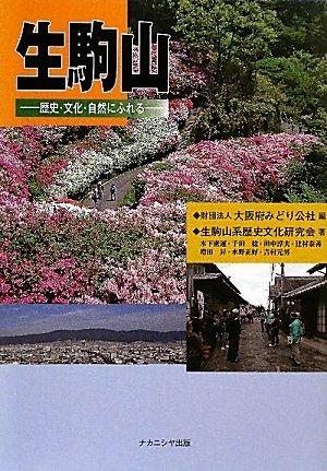 生駒山―歴史・文化・自然にふれる