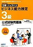 ビジネス能力検定ジョブパス3級公式試験問題集