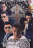 実録・名古屋やくざ戦争 統一への道3 [DVD]