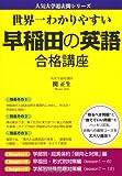 世界一わかりやすい 早稲田の英語 合格講座 (人気大学過去問シリーズ)