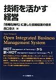 技術を活かす経営―「情報化時代」に適した技術経営の探求