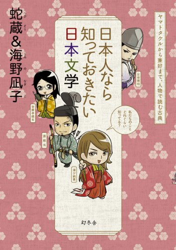 日本人なら知っておきたい日本文学 書影