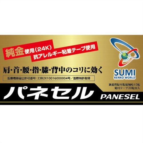 SUMI健康ワールド パネセル 家庭用貼付型接触粒10粒 貼付テープ20粒分入