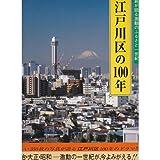 目で見る江戸川区の100年