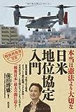 本当は憲法より大切な「日米地位協定入門」 (「戦後再発見」双書2)