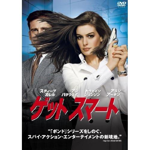 ゲット スマート 特別版 [DVD]