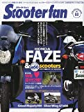 Scooter fan (スクーターファン) 2009年 08月号 [雑誌]