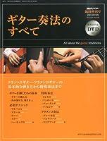 現代ギター増刊 ギター奏法のすべて 2013年 09月号 [雑誌]