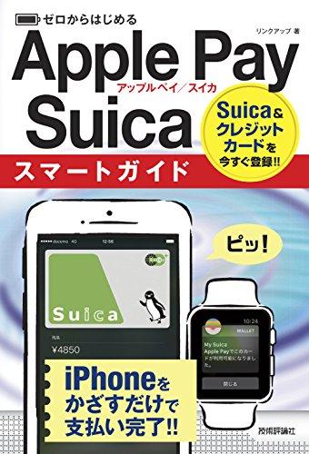 ネタリスト(2019/09/30 10:00)Suicaで電車に乗るだけでポイント還元、モバイルの方が高還元率のワケ