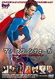 マン・ズリ・シテェール / スーパーマン棒 vs オッパイダーマン [DVD]