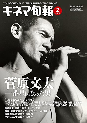 キネマ旬報 2015年2月上旬号 No.1681