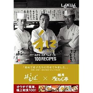 Lekue(ルクエ) 和レシピ 100 99828