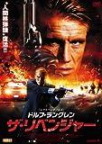 ドルフ・ラングレン ザ・リベンジャー [DVD]