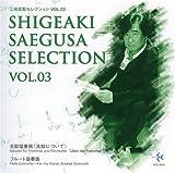 三枝成彰:セレクション Vol.3「太鼓について」