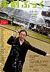 演劇ぶっく 2015年 02 月号 [雑誌]