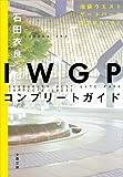 IWGPコンプリートガイド: 91 (池袋ウエストゲートパーク)