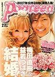 Popteen (ポップティーン) 2008年 02月号 [雑誌]