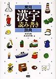 常用漢字読み書き辞典