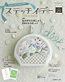 ステッチイデー VOL.24 (Heart Warming Life Series)