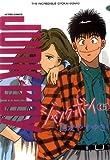 ジャンク・ボーイ : 6 (アクションコミックス)
