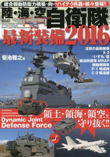 陸・海・空 自衛隊最新装備2016 (メディアックスMOOK)