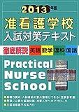 准看護学校入試対策テキスト