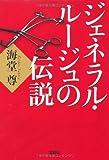 ジェネラル・ルージュの伝説 (宝島社文庫) (宝島社文庫 C か 1-9)