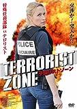 テロリストゾーン[DVD]