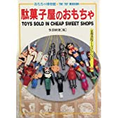 駄菓子屋のおもちゃ―おもちゃ博物館〈3〉 (京都書院アーツコレクション 22)