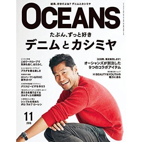 OCEANS 2016年11月号