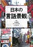 日本の言語景観